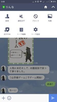 Screenshot_2016-04-08-03-08-12_jp.naver.line.android