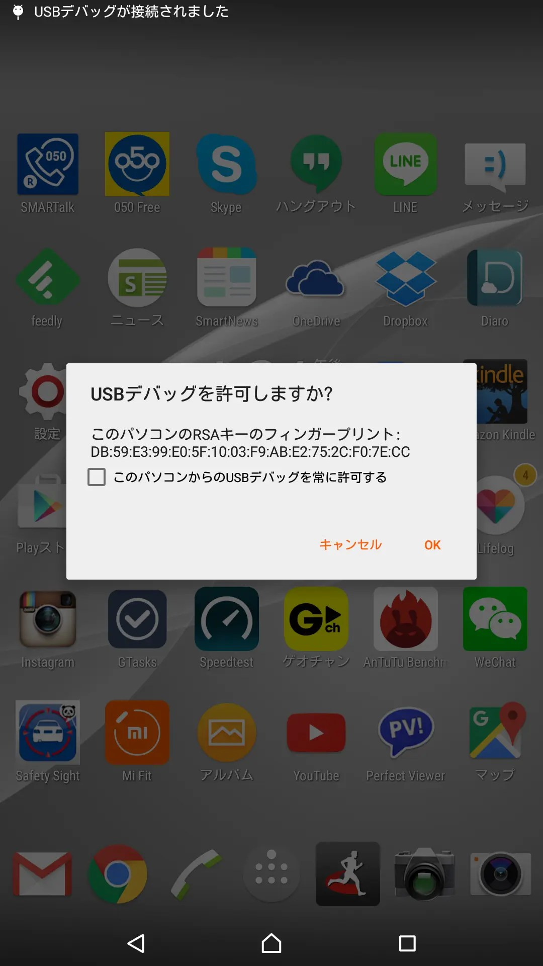 Xperia C5 UltraのUSBデバッグ許可アラート