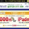【NTT フレッツ光】4月限定 NTT西日本6万円キャッシュバック キャンペーン維持費月約2600円節約のカラクリ