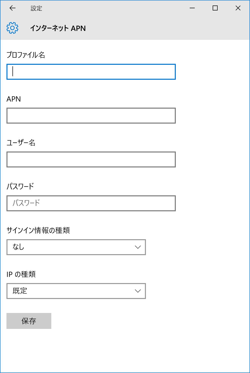 APN設定を書き込む