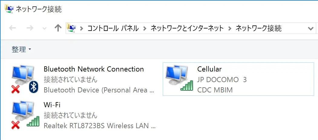 Cellular接続された状態