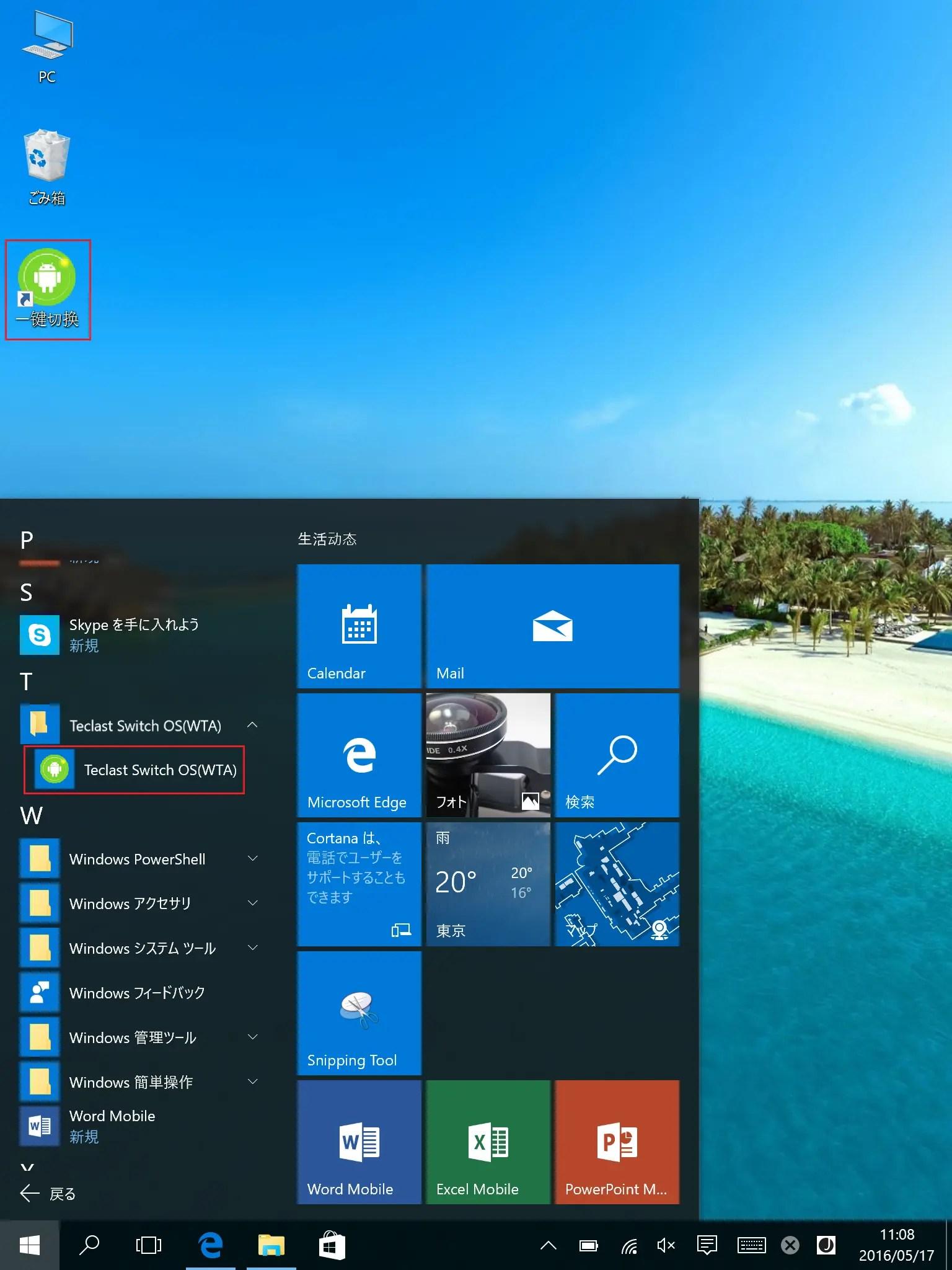 Windows側:Teclast Switch OSで切替