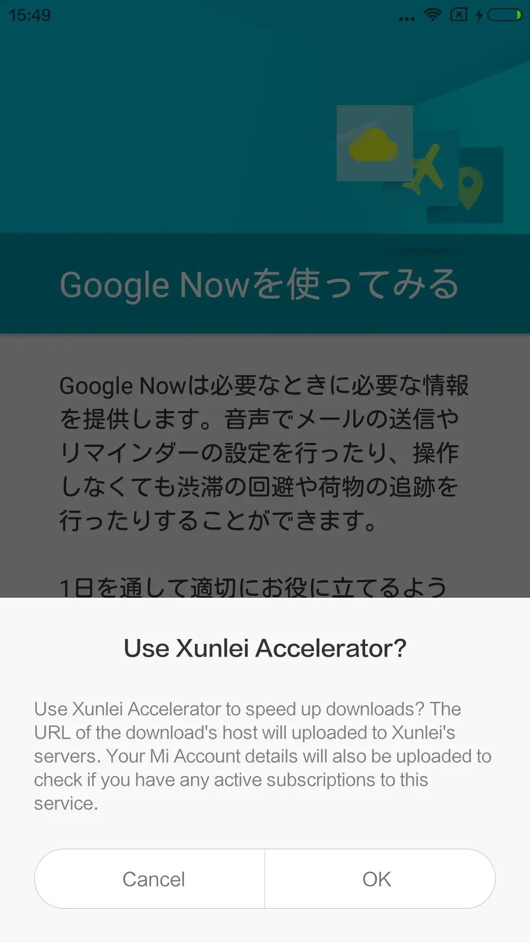 Xunlei Accelerator ダウンロードのスピードアップするツールらしいけど使わない