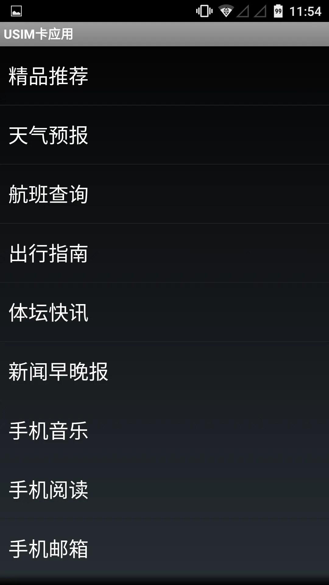 CU(China Unicom)だけが反応してなにやら表示する
