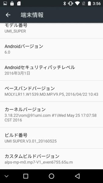 Screenshot_20160711-155643