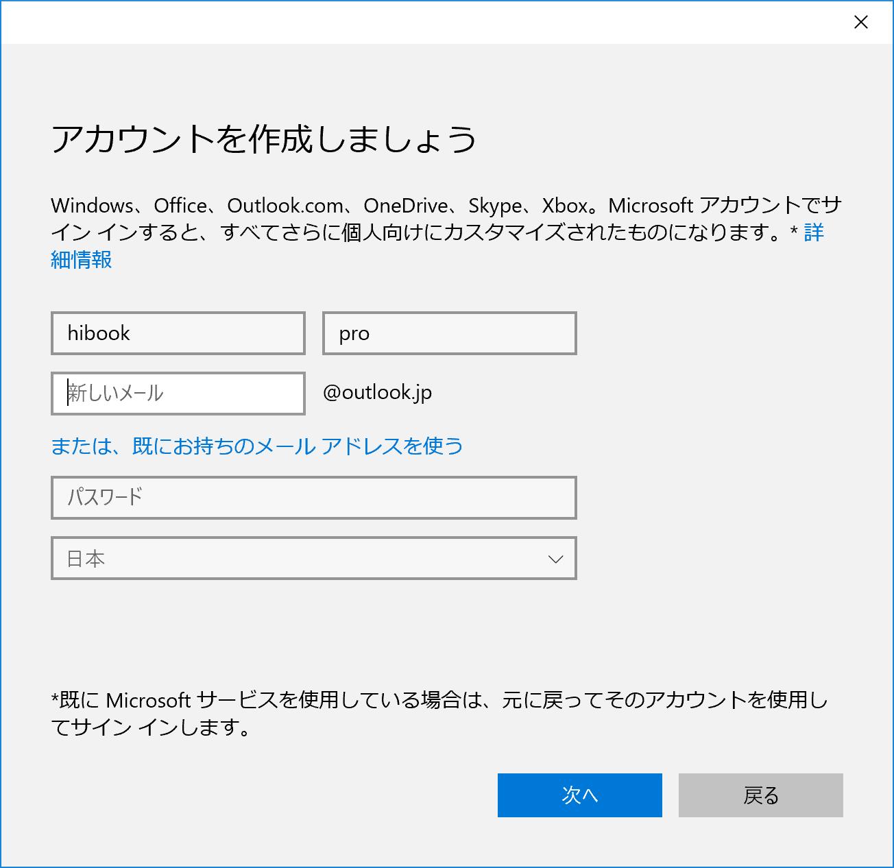 outlook.jpのメルアドを取得する