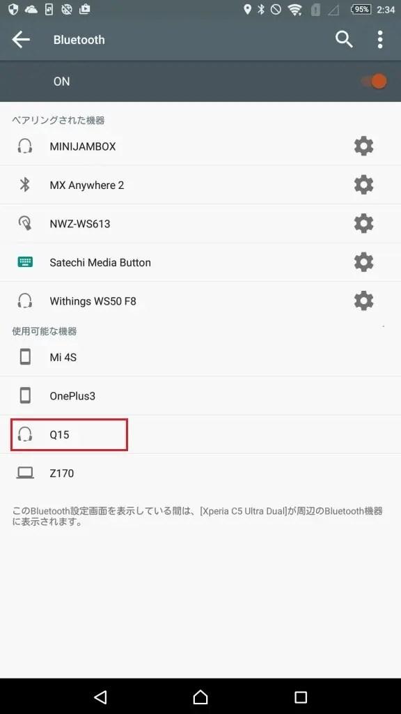 Xperia C5 UltraのBluetooth設定