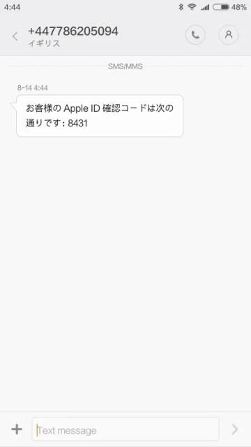 Screenshot_2016-08-14-04-44-15_com.android.mms