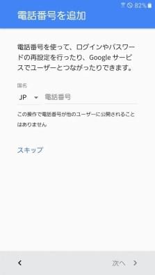 Screenshot_20160813-150520