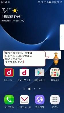 Screenshot_20160813-151102