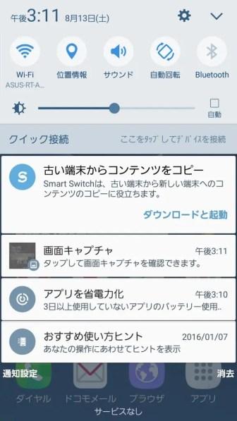 Screenshot_20160813-151139