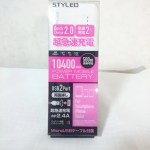 STYLED 10400mAh 急速充電2対応 モバイルバッテリー レビュー