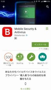 screenshot_2016-09-08-11-20-52_com-android-vending