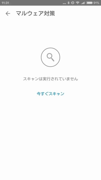 screenshot_2016-09-08-11-31-34_com-symantec-mobilesecurity