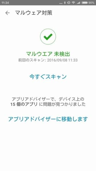 screenshot_2016-09-08-11-34-20_com-symantec-mobilesecurity