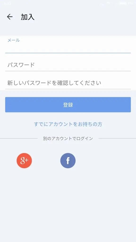メルアドかFacebookなどをIDとして登録
