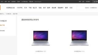 【小米ラップトップ】Xiaomi Mi Notebook Air 12.5 純正ドライバ インストール 音は確実に良くなった