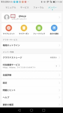 screenshot_2016-12-16-11-00-04