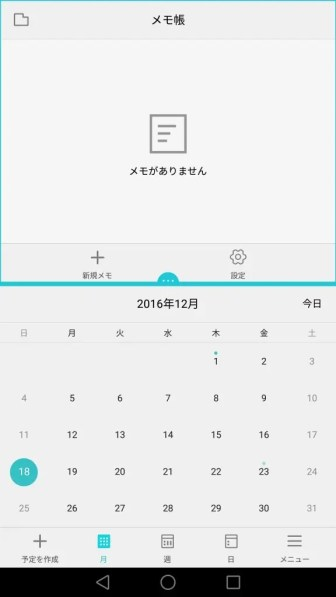 screenshot_2016-12-18-19-54-03