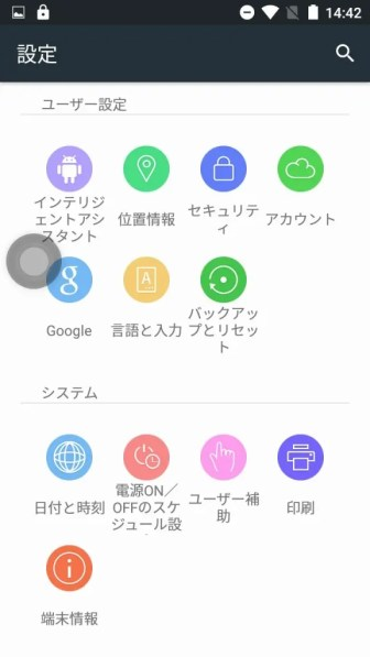 screenshot_20161206-144233