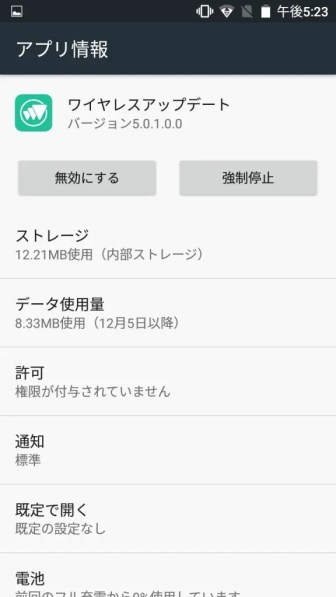 screenshot_20161214-172354