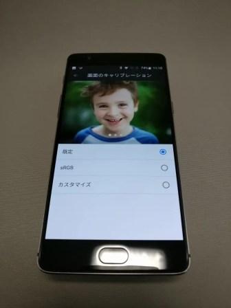 OnePlus 3T 画面のキャリブレーション 既定 普通の色味