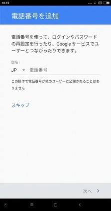 Screenshot_2017-01-13-18-15-43-059_com.google.android.gms
