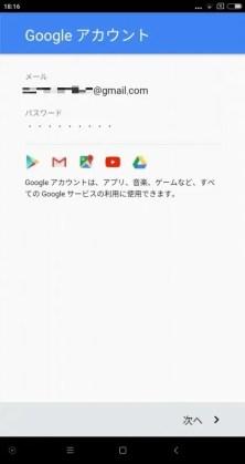 Screenshot_2017-01-13-18-16-03-308_com.google.android.gms