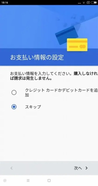 Screenshot_2017-01-13-18-16-31-189_com.android.vending