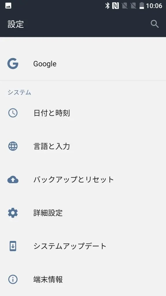 OnePlus 3T Android6 設定画面 システム