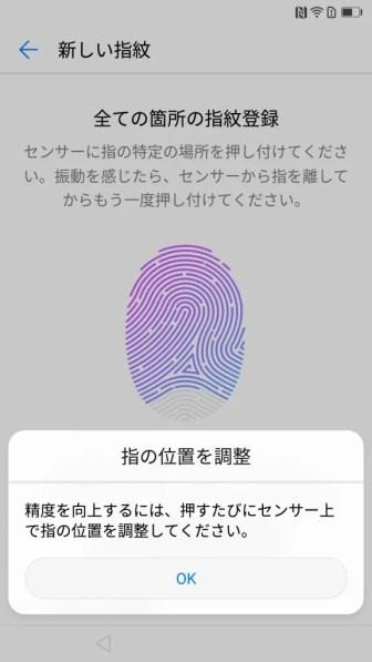 Huawei Mate 9 初期設定 指紋の位置を調整