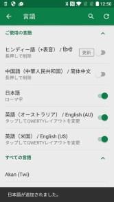 OnePlus 3T Swiftkey 言語選択