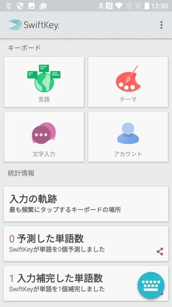 OnePlus 3T Swiftkey