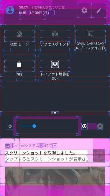 OnePlus 3T レイアウト境界を表示