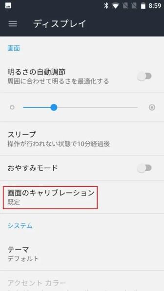 OnePlus 3T 設定 > ディスプレイ > 画面のキャリブレーション