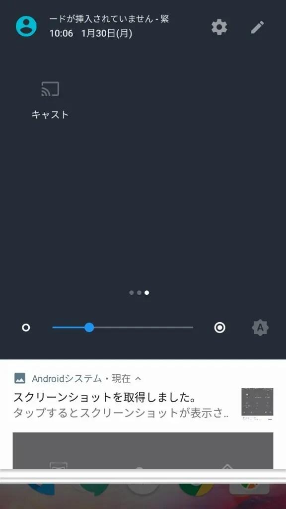 OnePlus 3T 通知パネル さらに右スワイプ トグル 3 ページ