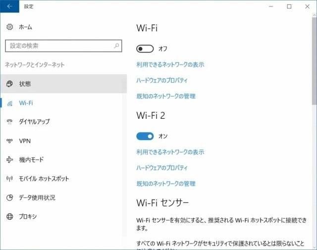 dodocool Wi-fiアダプタ ネットワークとインターネット 状態