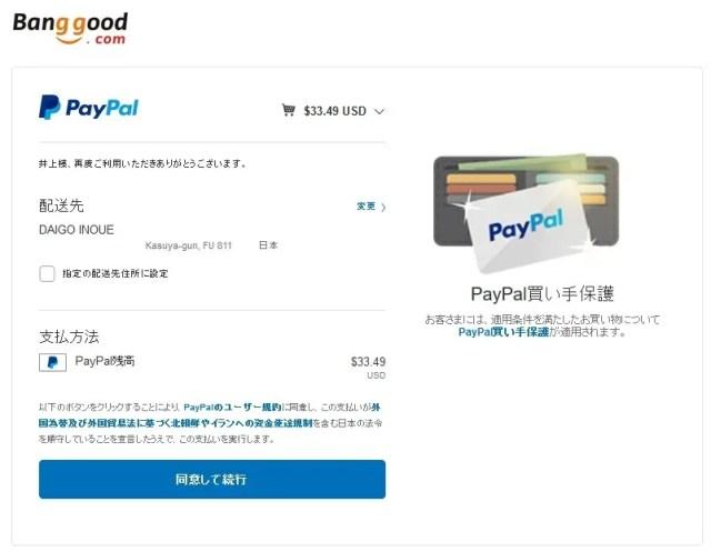 Paypal支払い 同意して続行を押すと支払い完了する