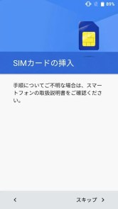 UMI Z 初期設定 SIMカードの挿入
