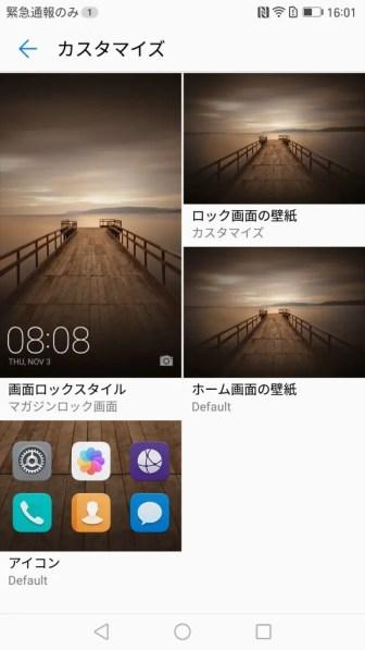 Huawei mate 9 テーマ