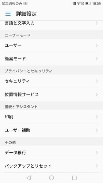 Huawei mate 9 詳細設定