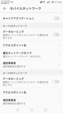 Huawei mate 9 その他 モバイルネットワーク2