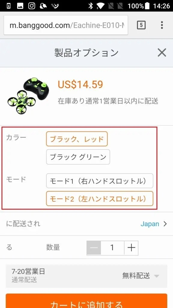 Banggood 商品ページ クアッドコプターはモードも選択できる