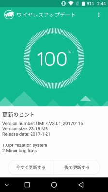 UMI Z ワイヤレスアップデート 更新のヒント
