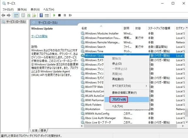 CUBE Mix Plus サービス Windows Update プロパティ
