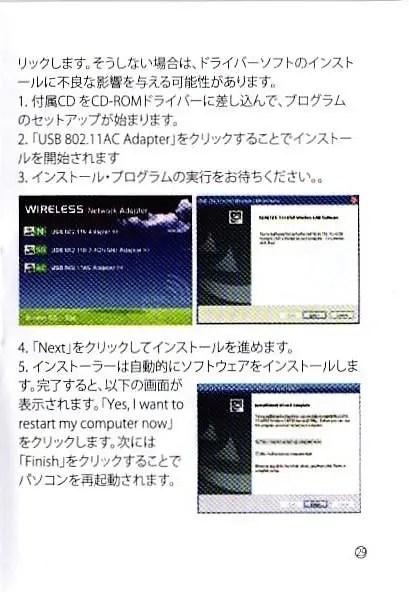 dodocool USB3.0 Wi-fiアダプタ Instruction Manual 3