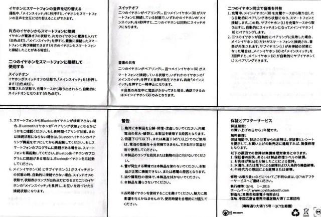 QCY-Q29-4 取説 日本語