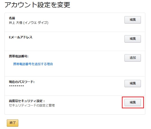 Amazon 2段階認証 高度なセキュリティ設定