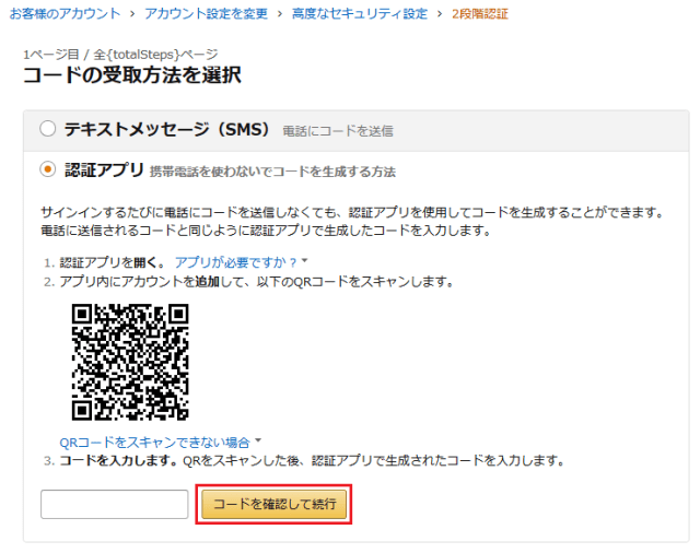 Amazon 2段階認証 設定を開始 認証アプリ コードを確認して続行