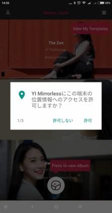 YI Mirrorless 許可 位置情報